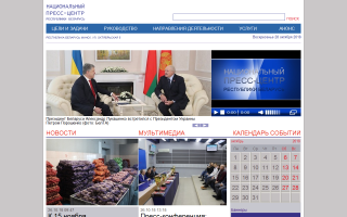 Belarus Press Center – BPC